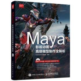Maya影视动画高级模型制作全解析