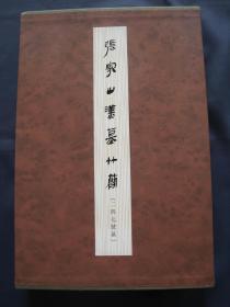 張家山漢墓竹簡(二四七號墓)  大開精裝本  文物出版社2001年一版一印 私藏