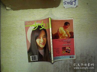 少女杂志 127