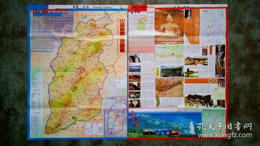 旧地图-山西旅游指南(2004年4月1版2010年1月3印)2开8品