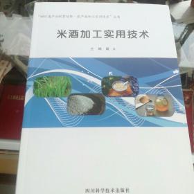 四川省产业脱贫攻坚:农产品加工实用技术:丛书(15册合售)