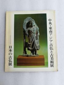 中央·东南アジア古仏と古美术展——日本の古仏展