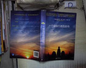 一个瑜伽行者的自传:60周年纪念版全文译本 。、