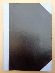 广东化工报导1977年1-4期合订本(精装)
