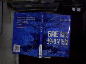 GRE阅读39+3全攻略