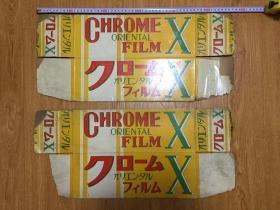 民国日本オリエンタル(东方)写真工业株式会社生产的电影胶卷外包装纸盒两个