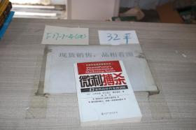 微利搏殺:43家藥店經營案例剖析2008.3