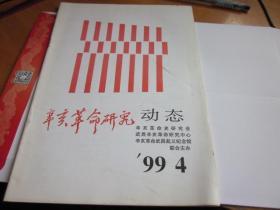 辛亥革命研究动态1999年第4期