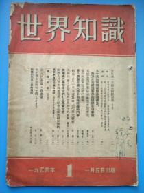 世界知识(1954年第1期)