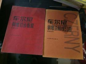 车尼尔钢琴(流畅练习曲、初步教程、初级钢琴曲集)三本合售