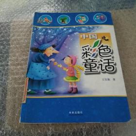 中国彩色童话