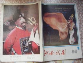 河南戏剧1988年(第1—6期缺少3期)