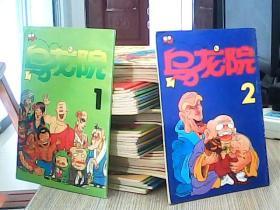 乌龙院(1--55册合售)漫画