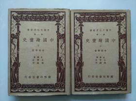 【权威绘画通史】 俞剑华著 《中国绘画史》上下两册全  商务印书馆1937年初版  硬精装带书衣 道林纸印 中国文化史丛书  品好!