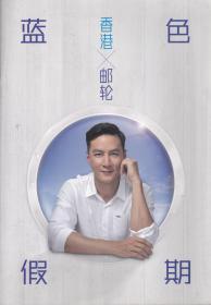 蓝色假期.香港X邮轮简介(2016版)