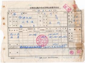 新中国轮船票类----1959年黑龙江省通河县木帆船运输费收据1956