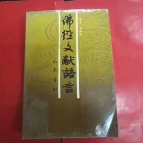 佛教文献语言