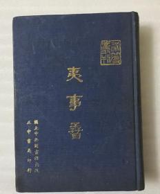 《夷事孴 》国立中央图书馆藏秘笈丛刊