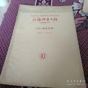 汉语拼音小报(1981年合订本第231一254号)