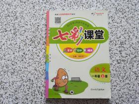 七彩课堂  语文 一年级 上册