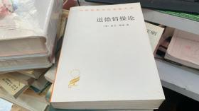 汉译世界学术名著丛书:道德情操论     店13