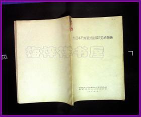 油印资料 大豆丰产施肥实验研究总结报告1961