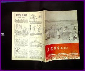 农业科学通讯 1953   4