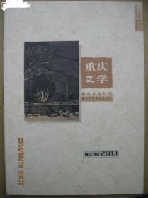重庆文学2013年10期总91期