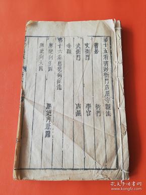 清刻本  阳宅集成(卷6)