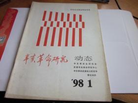 辛亥革命研究动态1998年第1期