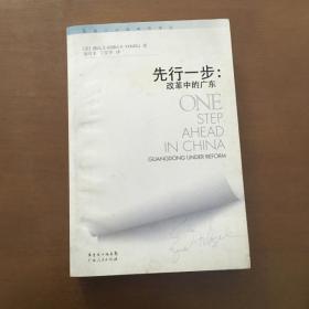 先行一步:改革中的广东 [美]傅高义  著(正版)