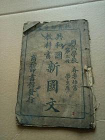 共和国教科书新国文  (国民学校 春季始业 第三册 学生用)