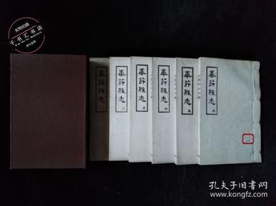 线装本:毕节县志 六册八卷全(多图、附勘误)