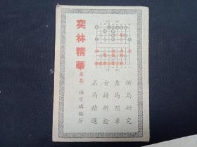 弈林精华 三集