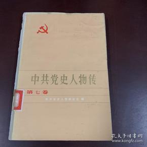 中共党史人物传 7