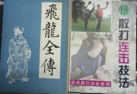 Z049 武术类:武术散打训练教程-散打连击技法(99年1版7印)