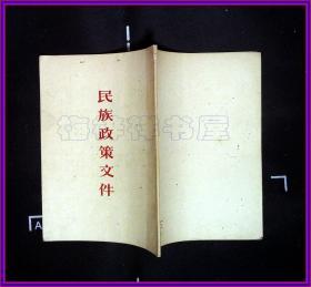 民族政策文件 1952