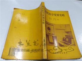 现代医学发展史略 童光东 刘惠玲等 北京燕山出版社 1997年2月 大32开平装
