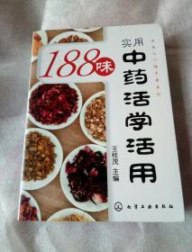 188味实用中药活学活用    (彩图版)