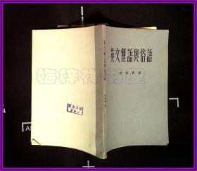 英文俚语与俗语 华联 1981