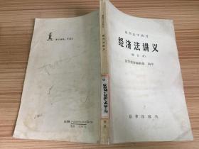 经济法讲义(修订本)