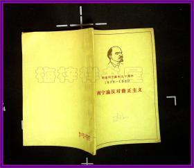 列宁论反对修正主义 赵鹏翔签 有笔记