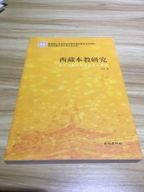 西南民族大学优秀学术文库·西藏本教研究:岷江上游本教的历史与现状