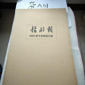 龍游報2002年下半年合訂本