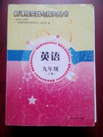 初中英语九年级上册,初中英语实践与探究,初中英语辅导,有答案