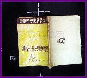 社会发展史学习提纲1949年版 赵翔签名 读者书店