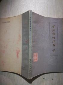 古代汉语语法常识