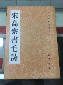 宋高宗书毛诗(93年初版 库存书)
