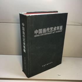 中国当代艺术年鉴