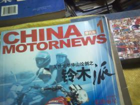 中国机械 摩托版 2002 1月上 (总第76期)